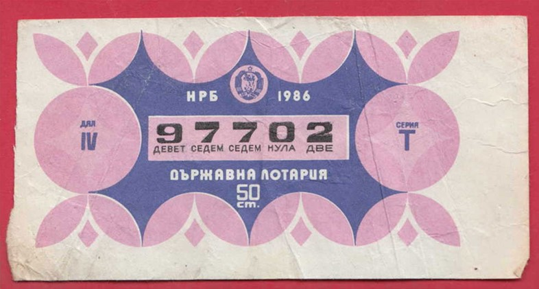 Bulgarian Lottery Tickets